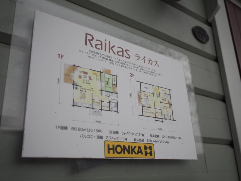 ホンカ・デザインセンター3