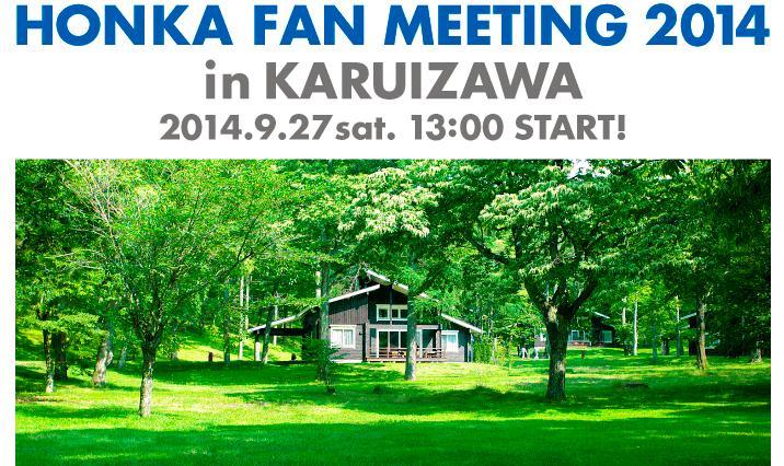 ホンカ ファンミーティング (1)