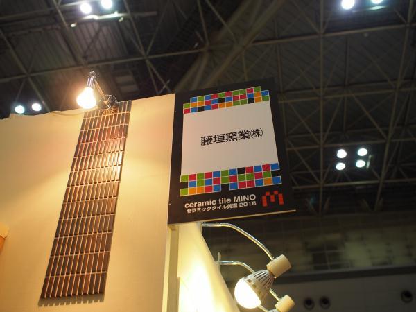 ホンカ 建材展(5)