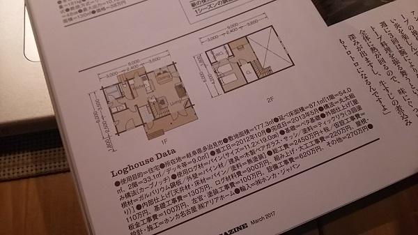 ログハウス 夢の丸太小屋に暮らす