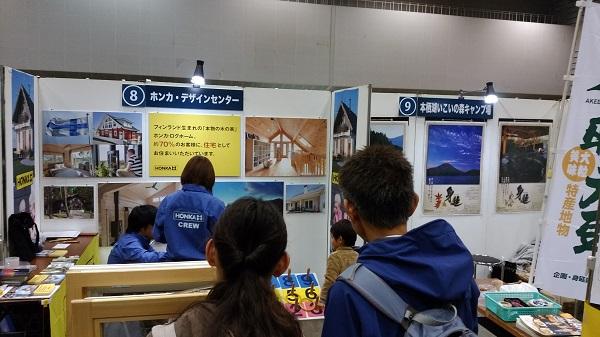 モンベル ホンカ イベント パシフィコ横浜6