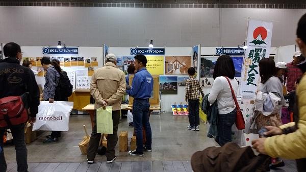 モンベル ホンカ イベント パシフィコ横浜7