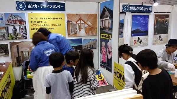 モンベル ホンカ イベント パシフィコ横浜9