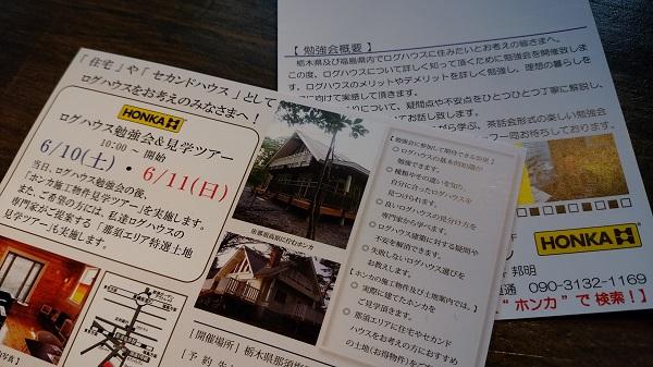 I栃木 イベント ログハウス協会