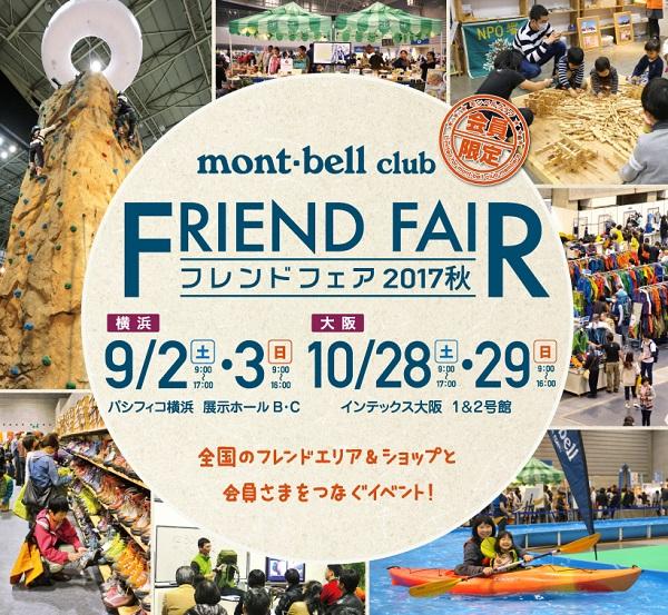 モンベル ホンカ イベント パシフィコ横浜