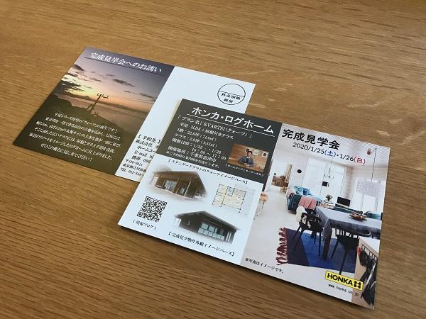 千葉県 富津市 ログハウス 完成見学会