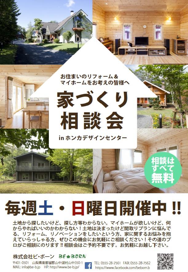 家づくり相談会JPEG